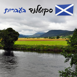 Scotland in Hebrew Blog